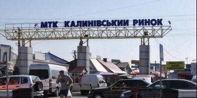 Калиновский вещевой рынок