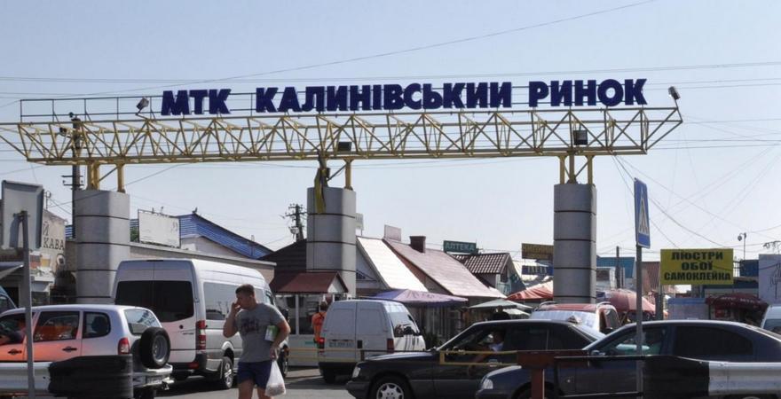 Калиновский вещевой рынок>