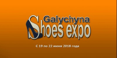 Galychyna Shoes Expo 2018