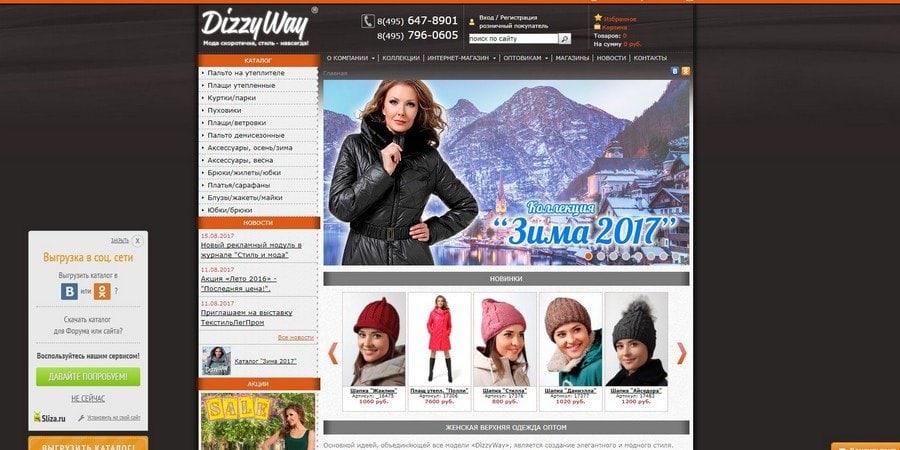 DizzyWay
