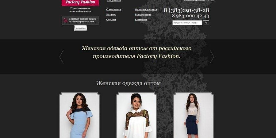 Factory Fashion