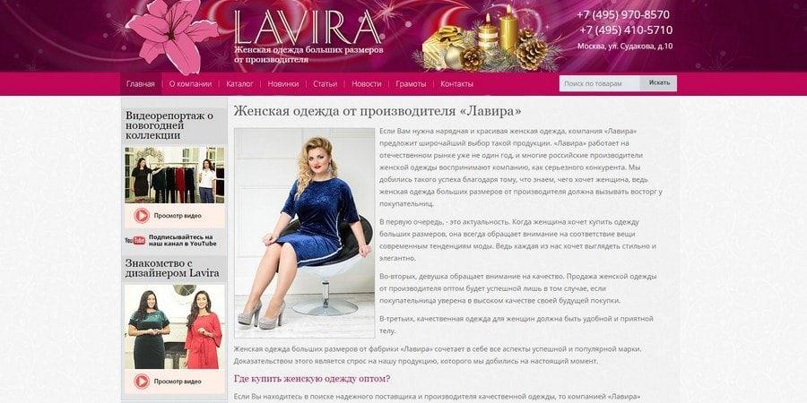 Lavira