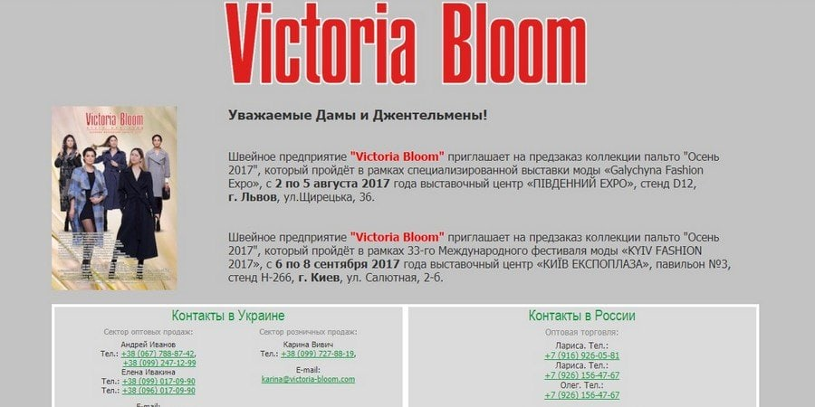 Victoria Bloom